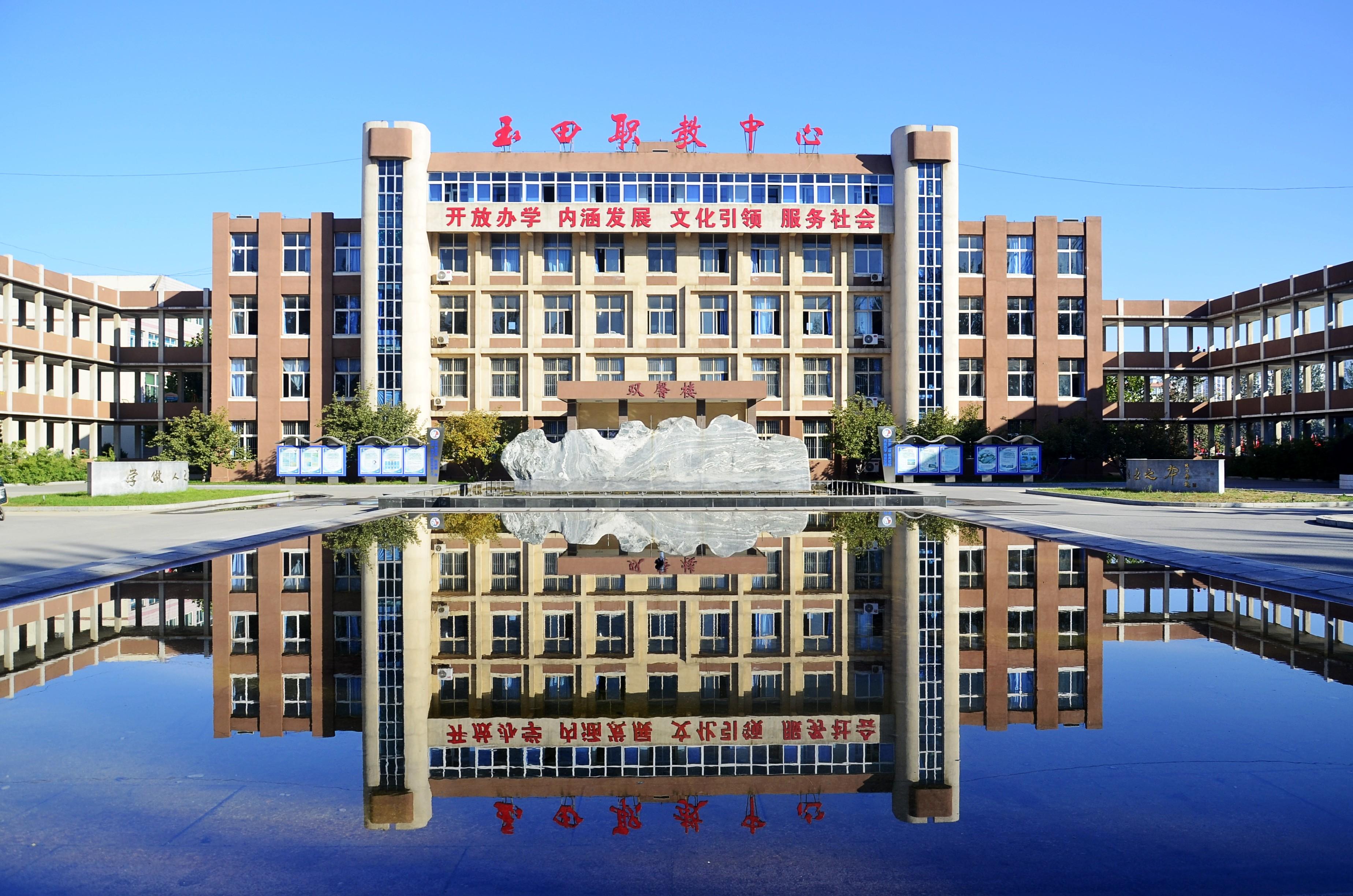 河北省玉田县职业技术教育中心