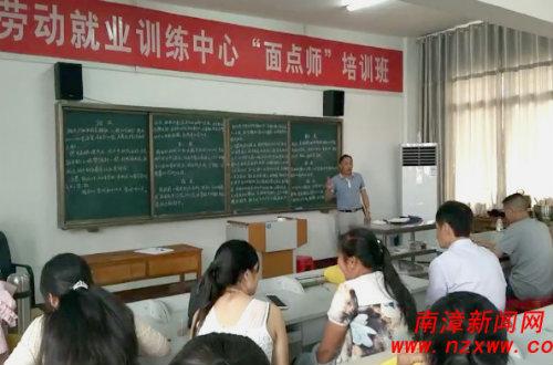 南漳举行面点师免费培训