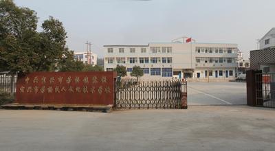芳桥成人文化技术学校