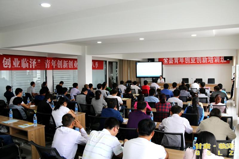 青年创新创业培训班
