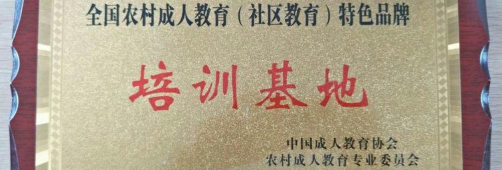 福安市城北社区、城阳镇文技校荣获全国农村成人教育(社区教育)特色品牌培训基地