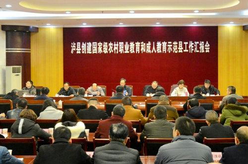 泸县接受国家级农村职业教育与成人教育示范县合格认定检查