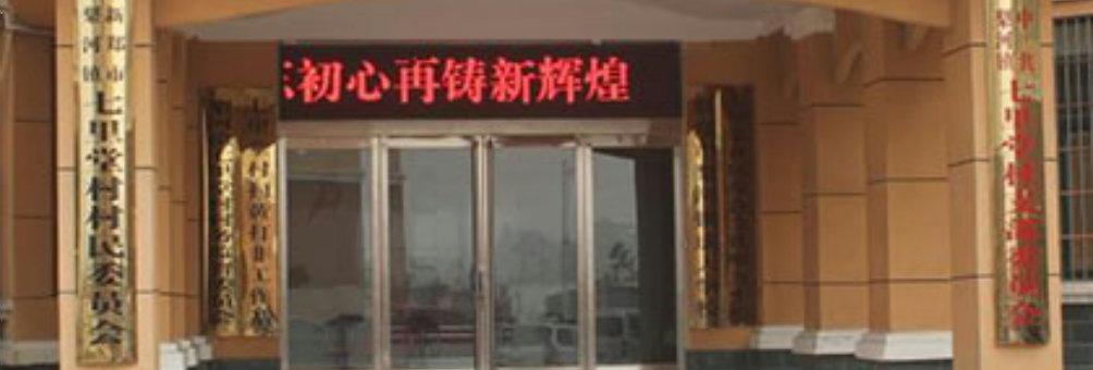 新郑市梨河镇成人学校