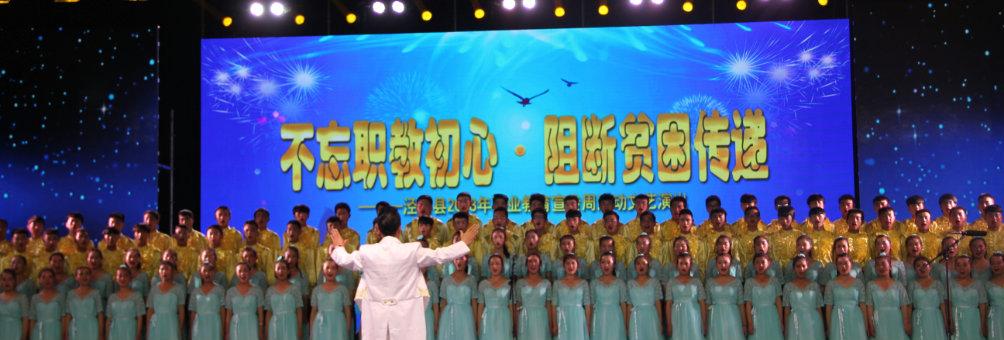 泾川县职业教育宣传周活动