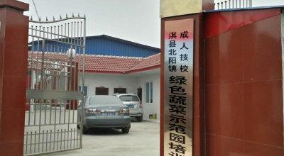 北阳镇成人文化技术学校