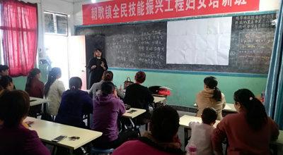 淇县朝歌镇成人技术学校送技能下乡免费培训