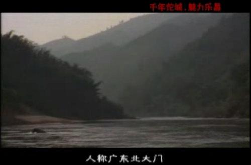 《千年佗城,魅力乐昌》之——粤湘边咽喉要塞