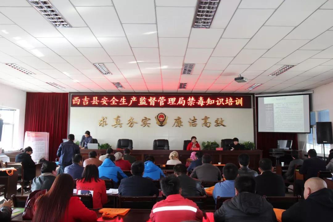 西吉县举办百家企业禁毒知识专题讲座