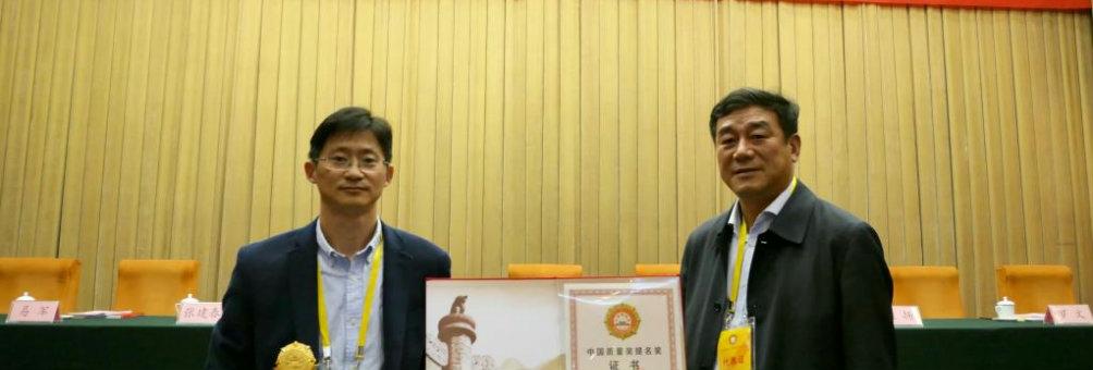 合肥职业技术学院荣获第三届中国质量奖提名奖