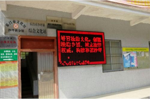 沙坪镇成人文化技术学校简介