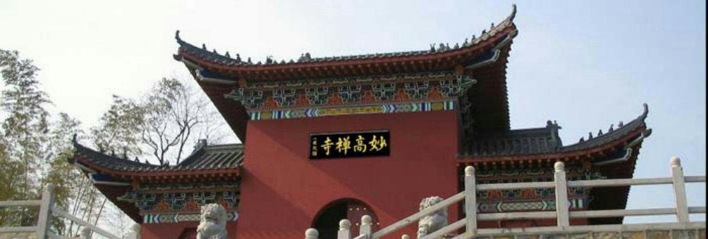 妙高婵寺——美丽的西九华山