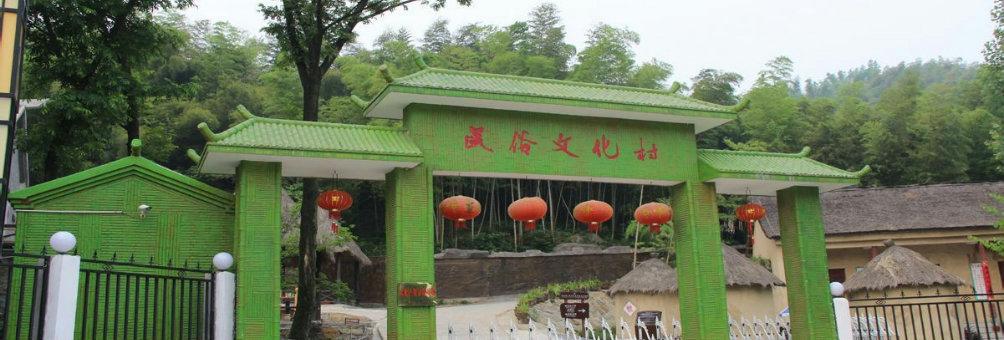 豫南民俗文化村——美丽的西九华山
