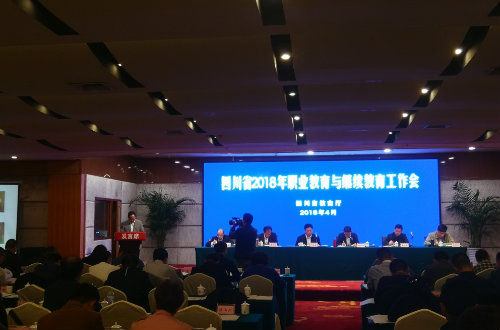 四川省2018年职业教育 与继续教育工作会在新都区召开