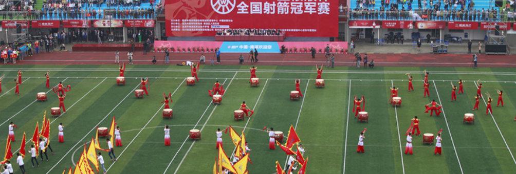 2016年全国射箭冠军赛在南溪职校举行