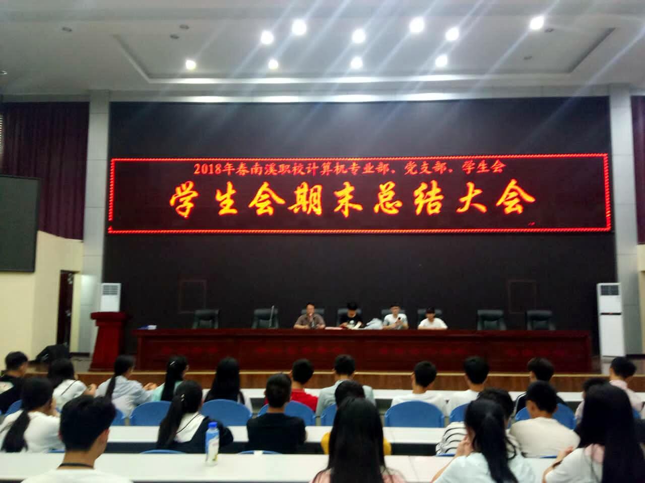 计算机专业部学生会学期总结大会