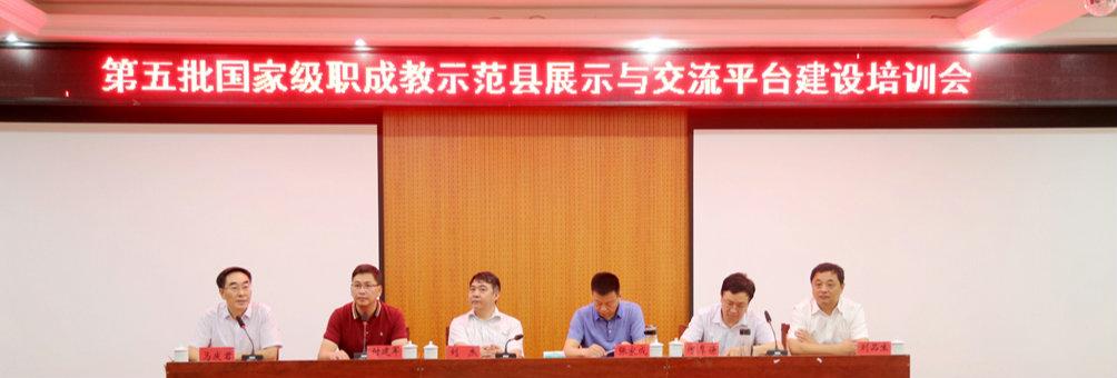 第五批国家级职成教示范县展示与交流平台建设培训会在信阳市平桥区举办
