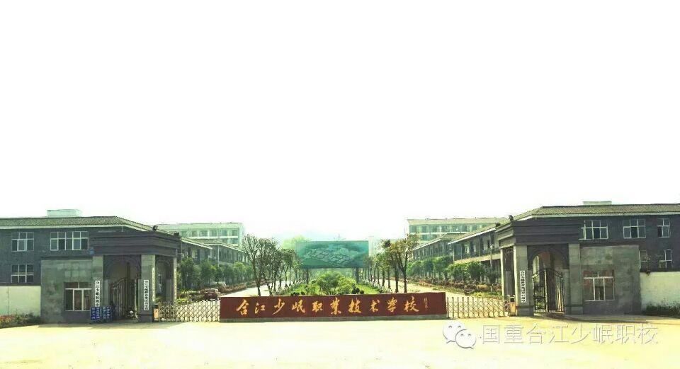 少岷职业技术学校