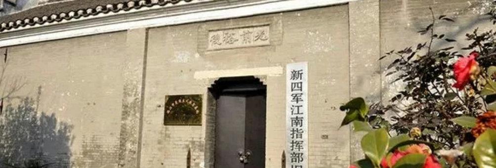 新四军江南指挥部旧址