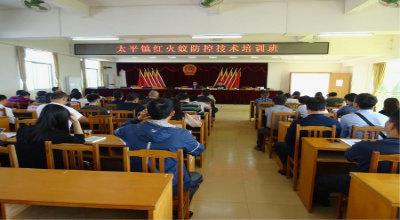 太平镇举办红火蚁防控技术培训班