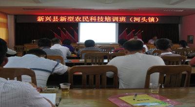 新兴县农业局举办新型农民科技培训班