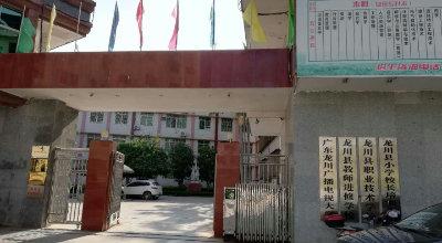 龙川县职业技术学校、龙川县教师进修学校、国家开放大学龙川分校