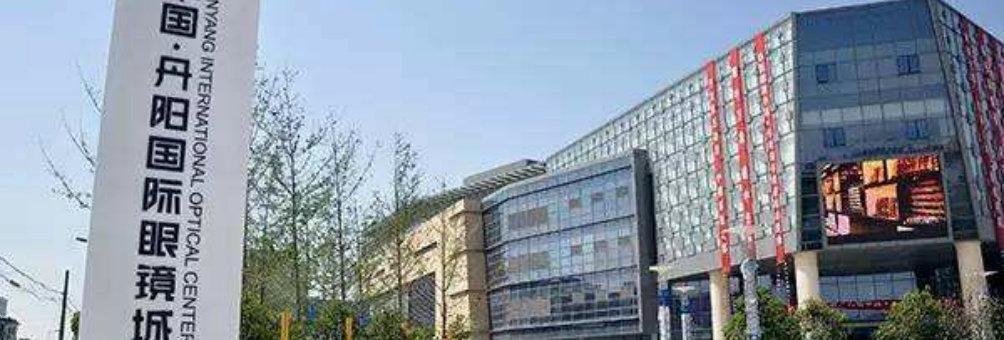 中国丹阳眼镜城