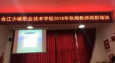 合江少岷职业技术学校2018年秋期教师培训