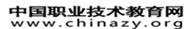 中国职业技术教育网