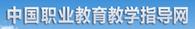 中国职业教育教学指导网