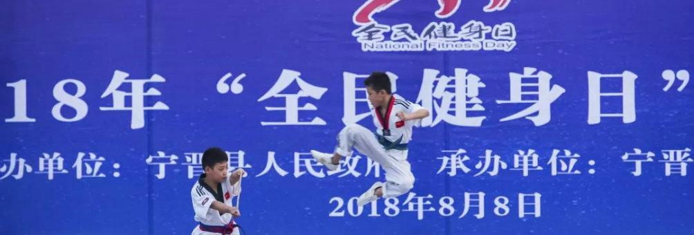 """宁晋县2018年""""全民健身日""""健身活动"""