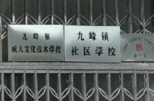 九峰镇成人文化技术学校简介