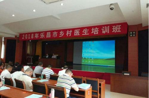 乐昌市卫计局举办2018年乡村医生培训班