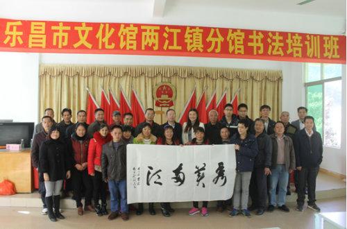 乐昌市文化馆两江镇分馆举办书法培训班