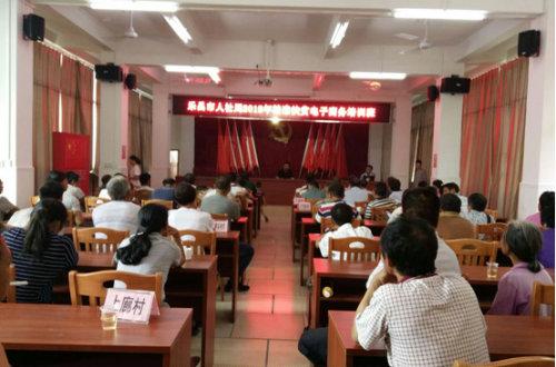九峰镇开展电商培训、农技培训和化肥发放活动