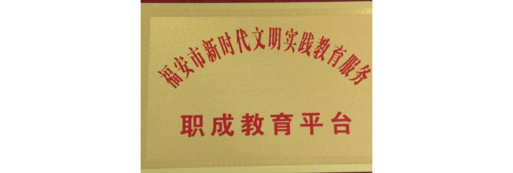 福安市新时代文明实践教育服务职成教育平台