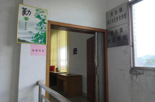 秀水镇成人文化技术学校简介