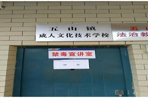 五山镇成人文化技术学校简介