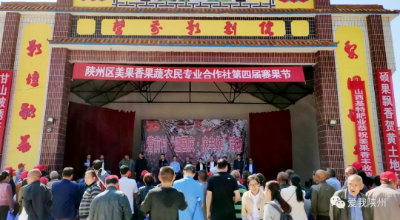 西张村镇营前村:美果香果蔬农民专业合作社举办第四届赛果会