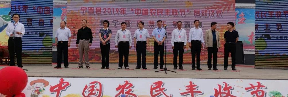 """宁晋县2019年""""中国农民丰收节""""启动仪式"""