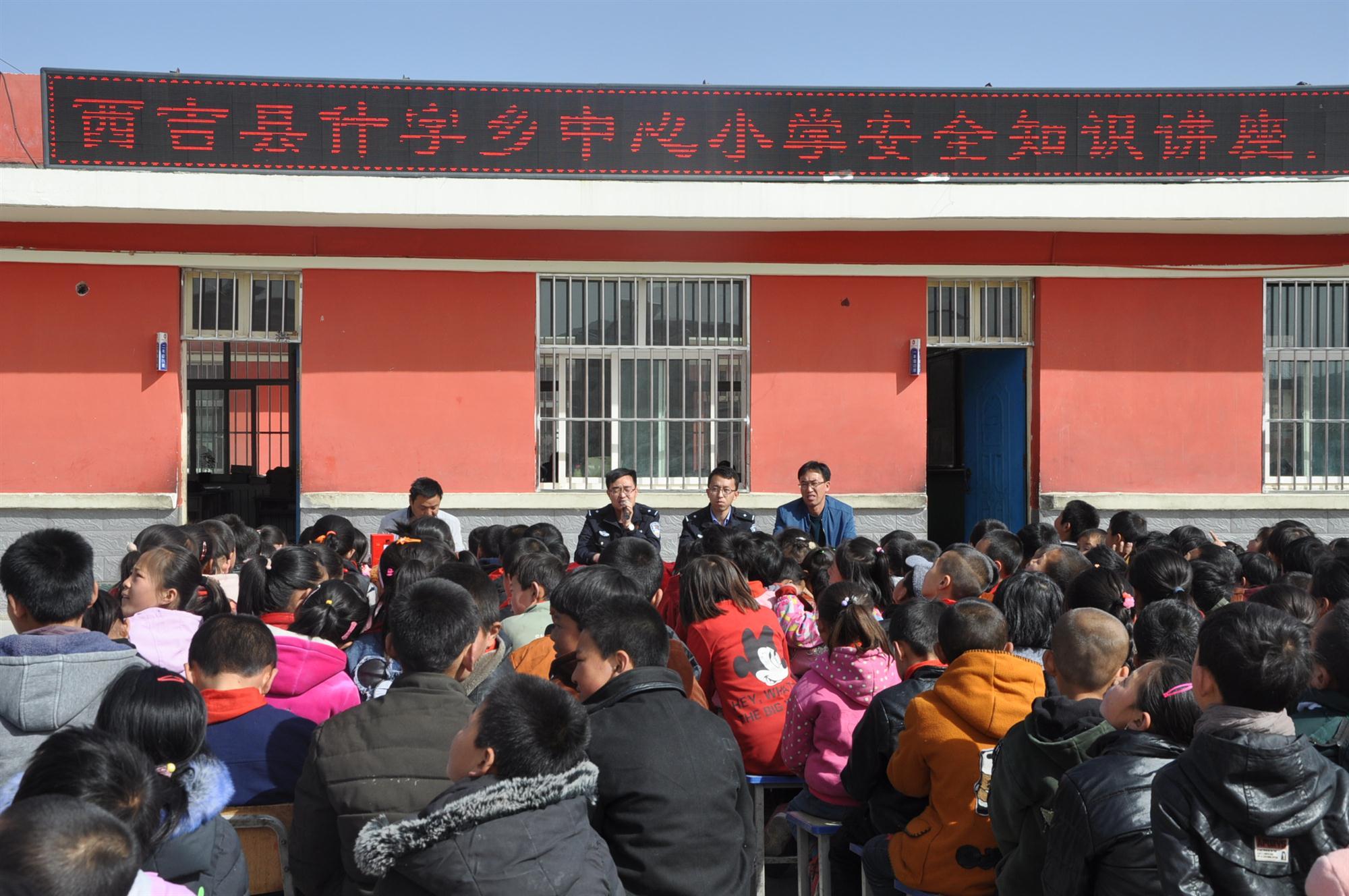 """西吉县公安局什字派出所组织开展""""安全进校园""""活动"""