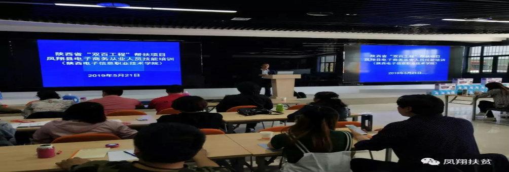 凤翔县举行电子商务培训