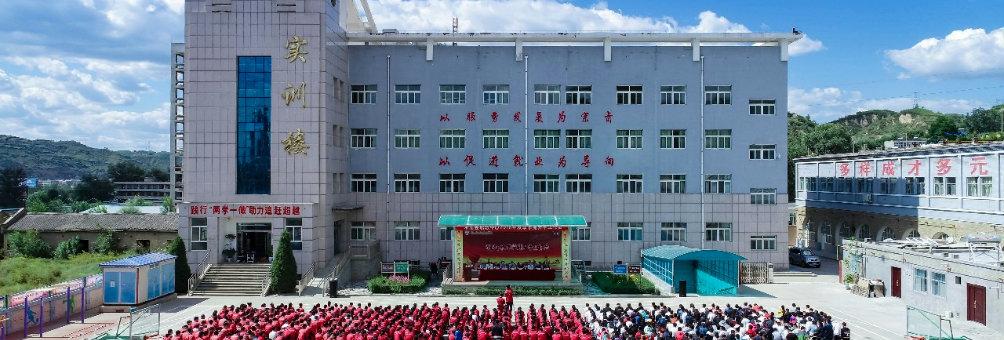 米脂县职教中心