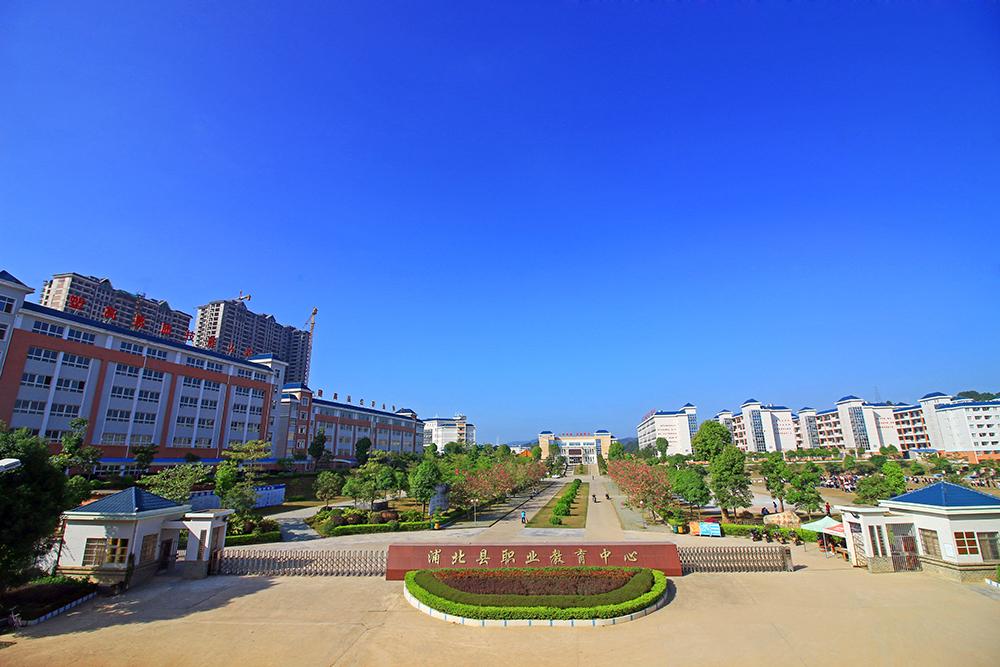 浦北县职教中心