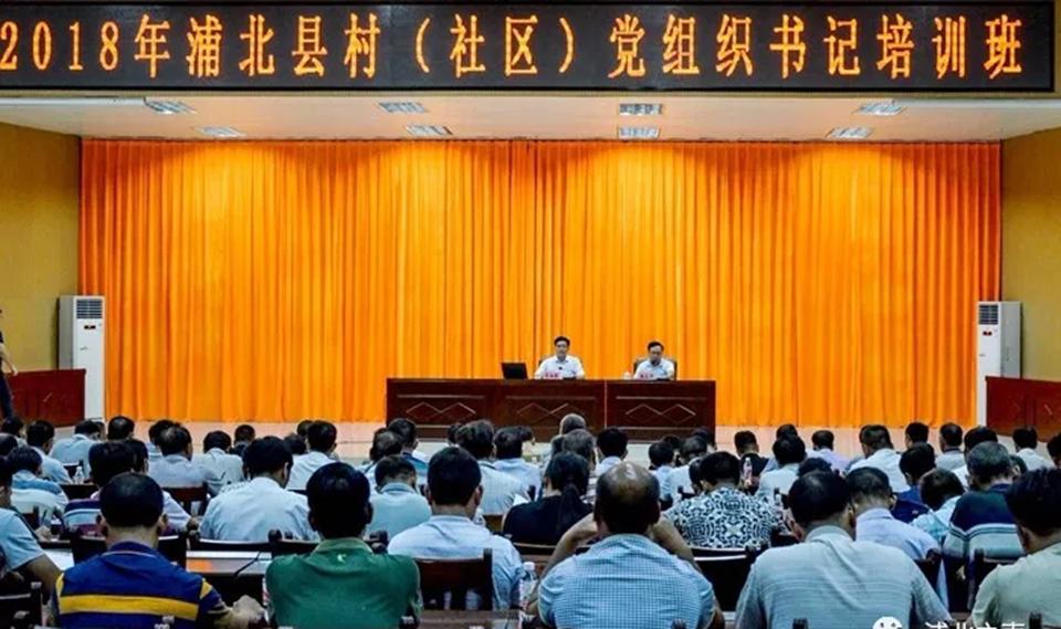 """浦北县村(社区)党组织书记集中""""充电蓄能"""""""