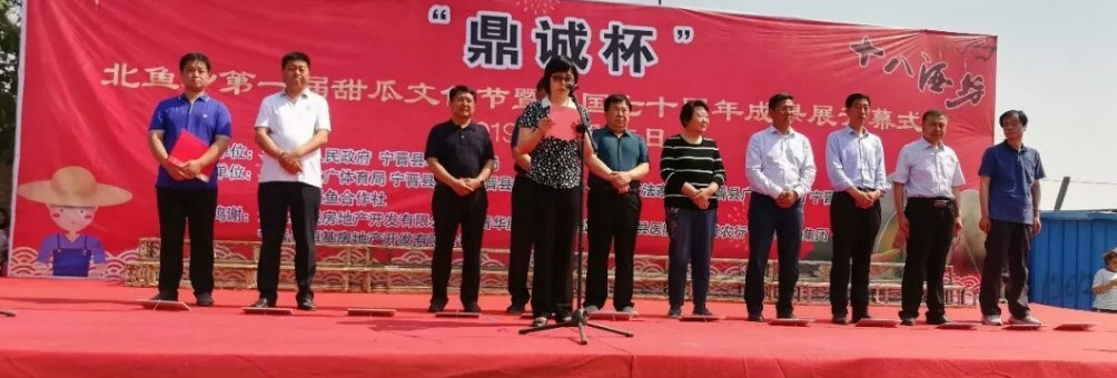 北鱼乡第一届甜瓜文化节暨新中国成立70周年成果展开幕式