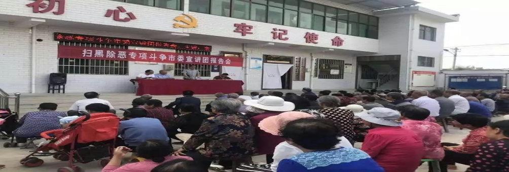 凤翔扎实推进扫黑除恶专项斗争宣讲!
