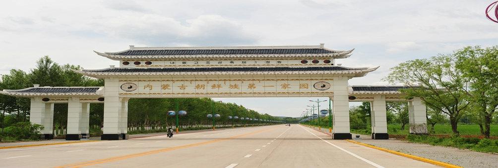 内蒙古朝鲜族第一家园