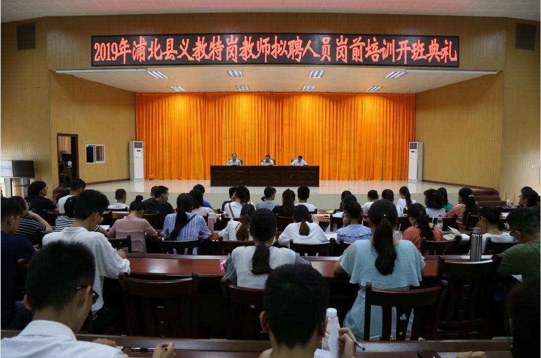 浦北县举行2019年义务教育特岗教师拟骋人员岗前培训开班典礼