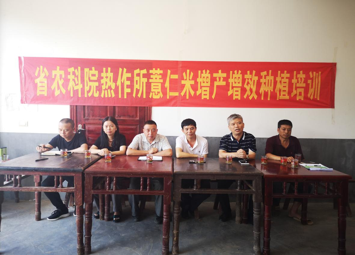 贵州省农科院热作所赴我市下山镇开展薏仁米增产增效种植培训