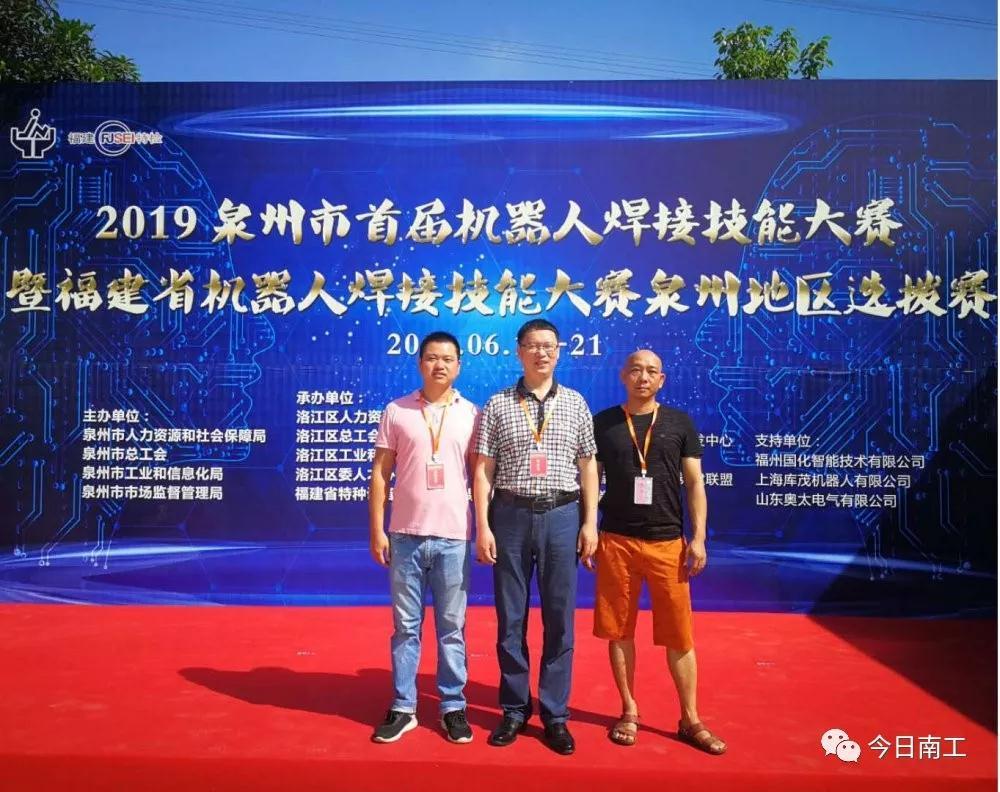 南安市工业学校代表队荣获泉州市首届机器人焊接技能大赛二等奖